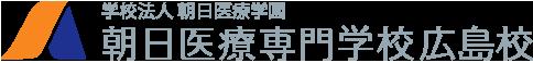 広島西区柔道整復師・鍼灸師 朝日医療専門学校 広島校